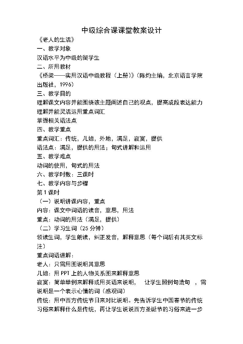 2014v课件汉语综合课课件年级.doc品德思想教案模板七免费下载图片