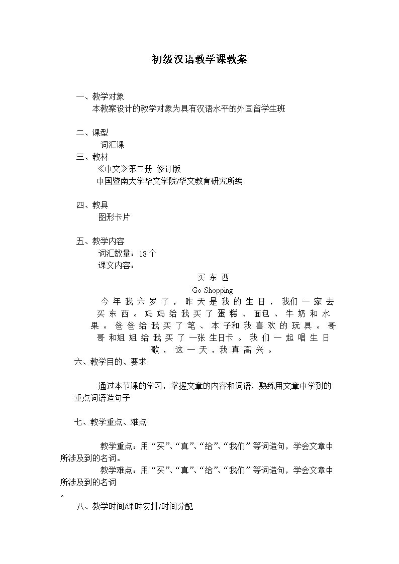 4对外汉语教学教案模板.doc