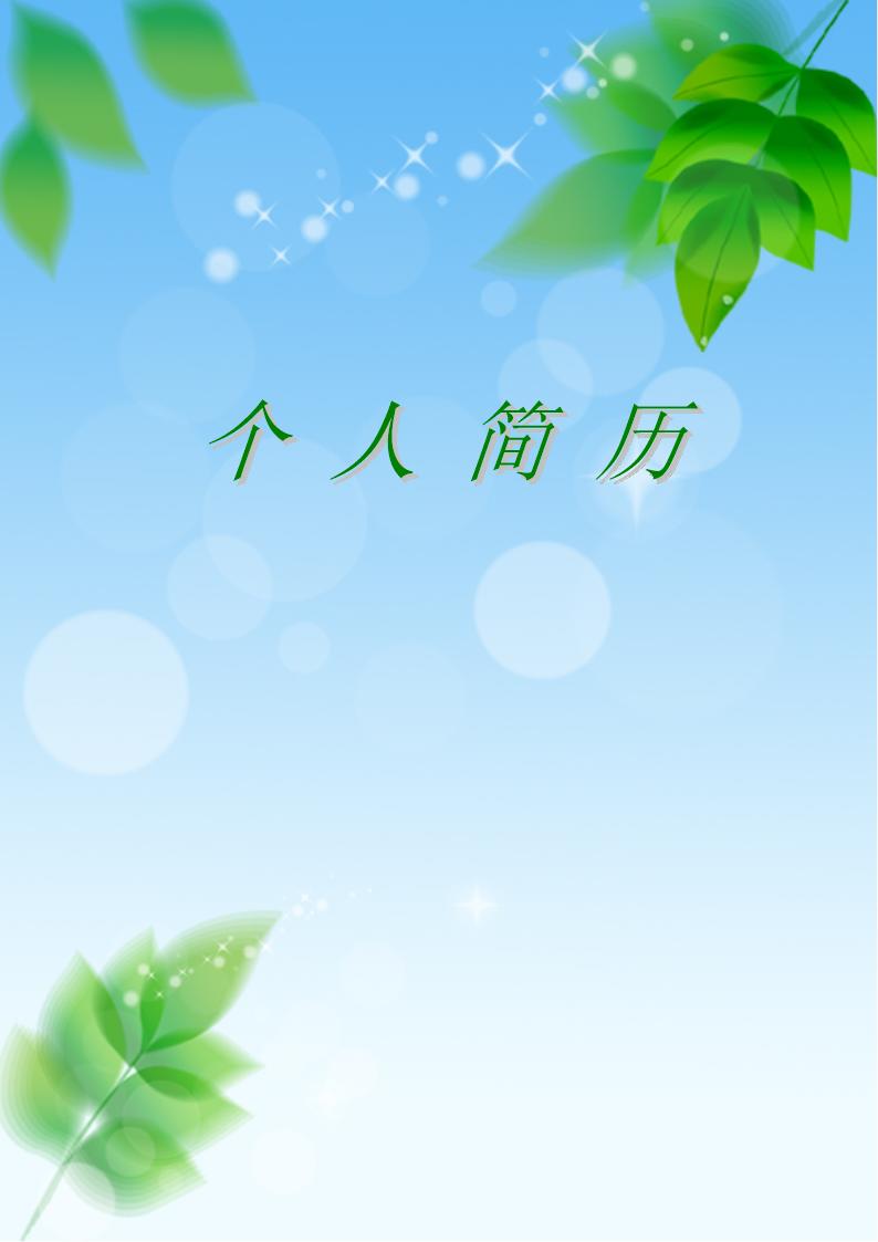 背景 壁纸 绿色 绿叶 设计 矢量 矢量图 树叶 素材 植物 桌面 794