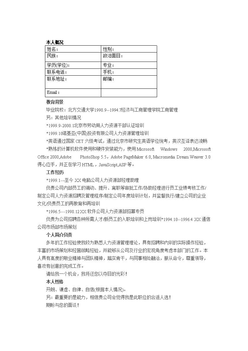人力资源主管的个人简历的范文.doc图片