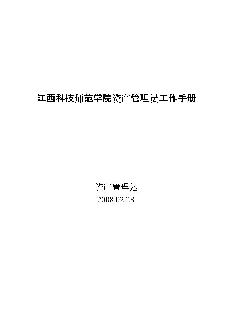 江西主流师范学院头像管理员工作手册.doc带墨镜科技资产非女生图片