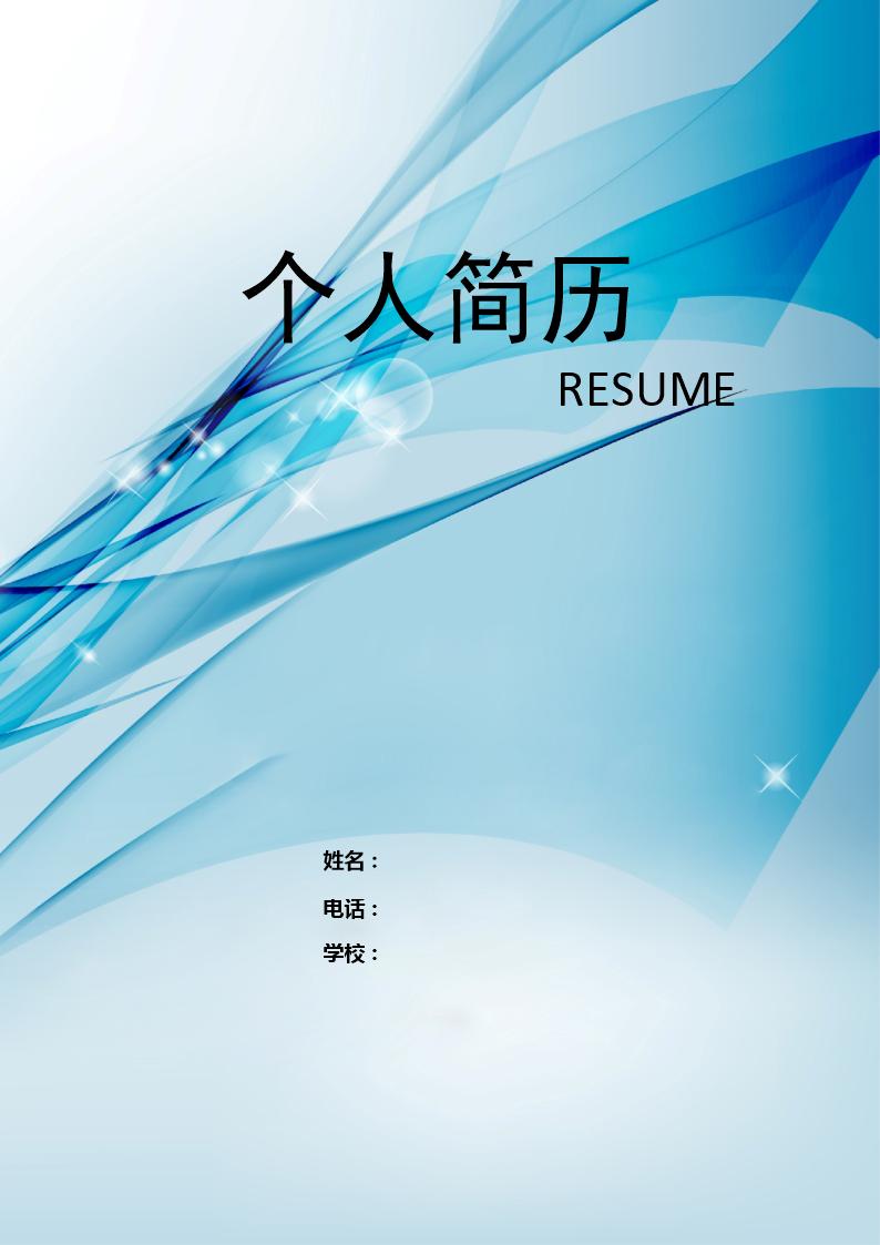 带蓝色抽象简历封面空白个人求职简历表格下载.doc