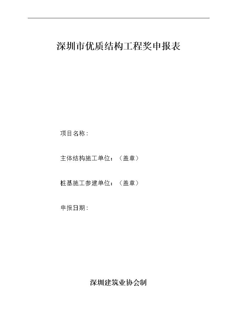 深圳市优质结构工程奖申报表.doc