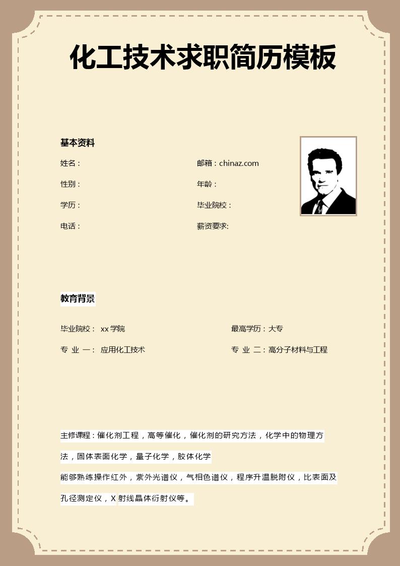 应用化工技术简历模板.doc