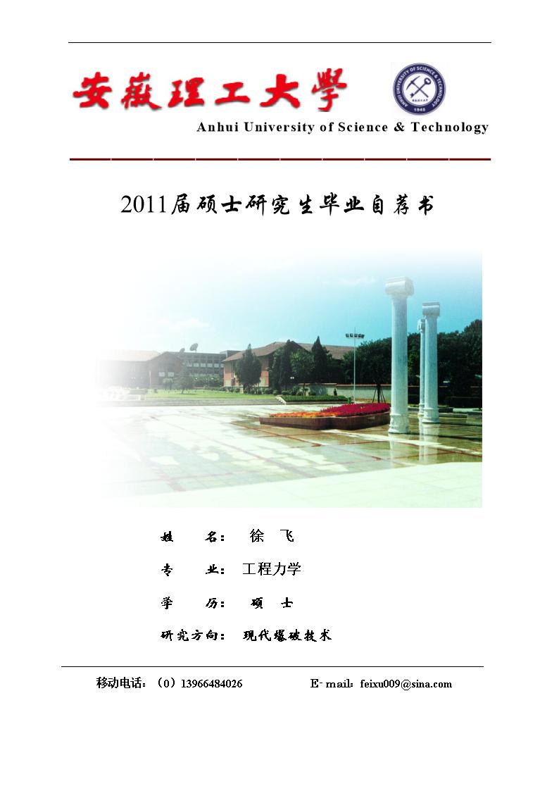 我是安徽理工大学2011届土木建筑学院工程力学专业(研究方向为现代