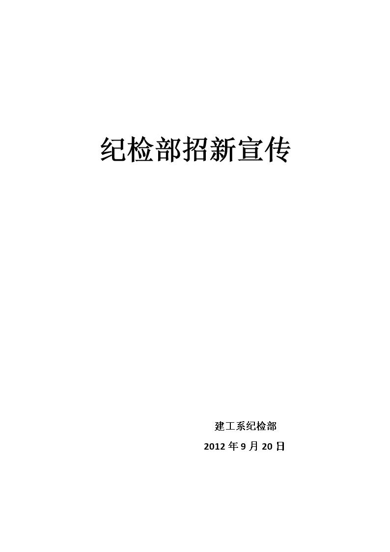学生会纪检部招新宣传.doc
