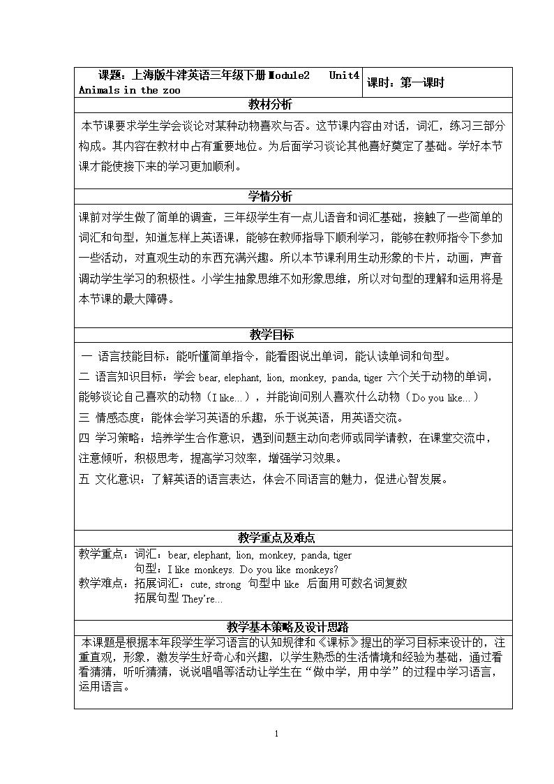 2014小学英语教学设计模板.doc