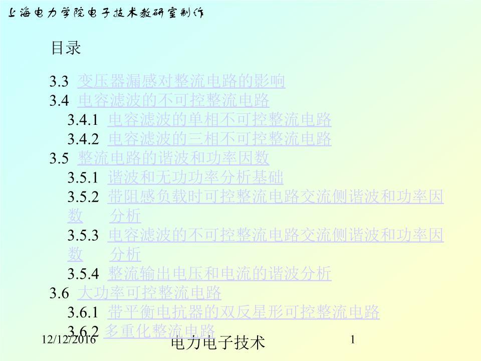 其原理与双反星形电路中是一样的图3-42并联多重联结的12脉波整流电路