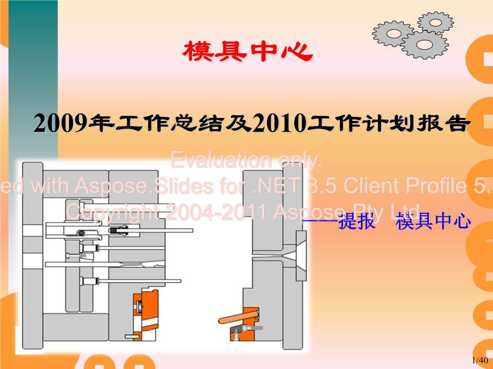 ◇模具中心现场管理规划●现场管 办公室,应在做好6S管理的同时