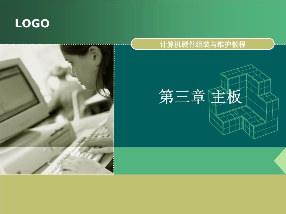 计算机主板维护与组装第03章会员.pptv主板硬件图片