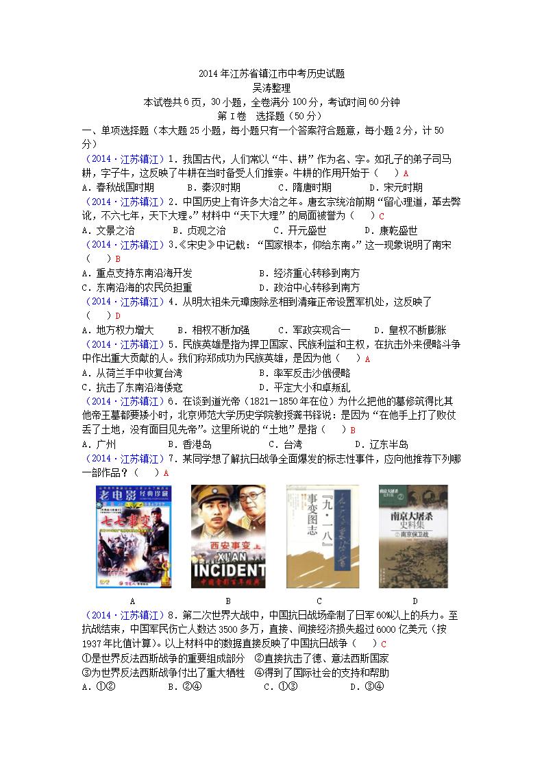 2014年苏省镇江市中考历史试题.doc图片
