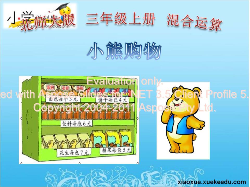 级上数学课件 小熊购物 北师大版 .ppt