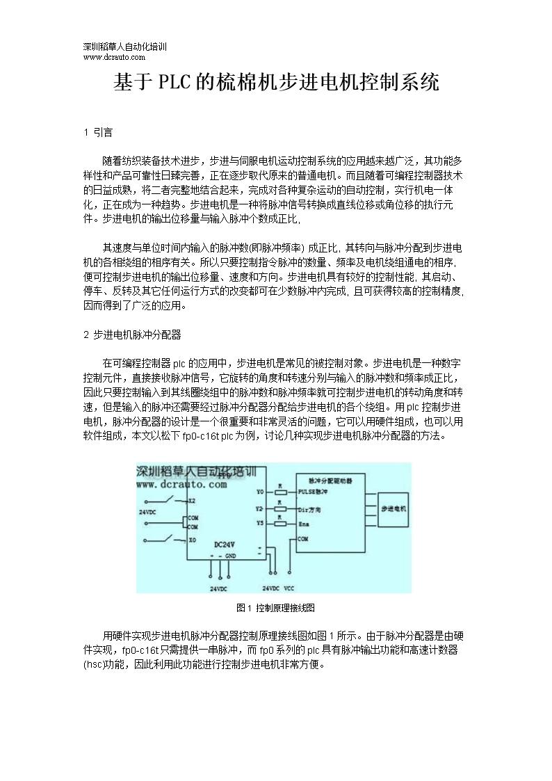 它可以用硬件组成,也可以用软件组成,本文以松下fp0-c16tplc为例,讨论