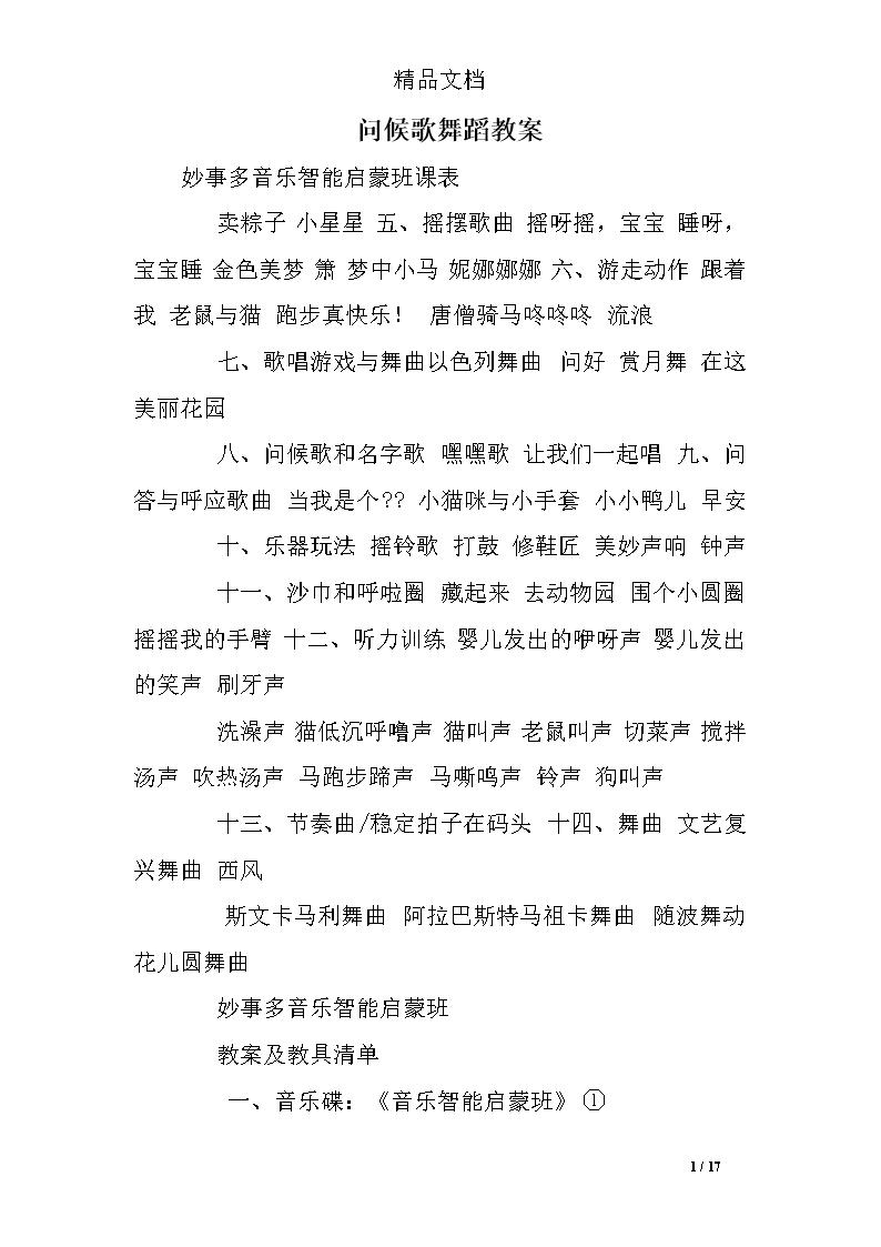 v教材教材蹈教案.doc下载安徽电子版歌舞二建