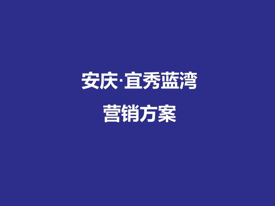 安庆宜秀蓝湾v方案方案.ppt绘制sw电线图片