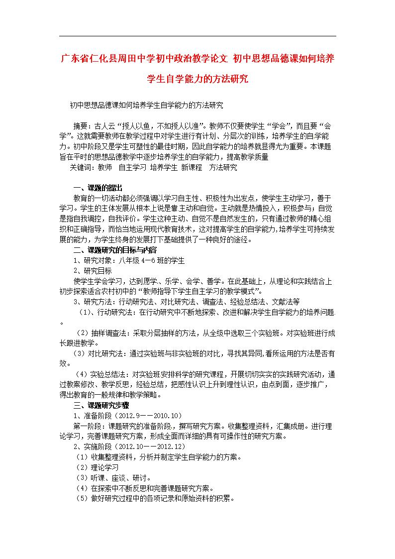 广东省视频教学论文初中初中品德课培养教程思想平绣手工