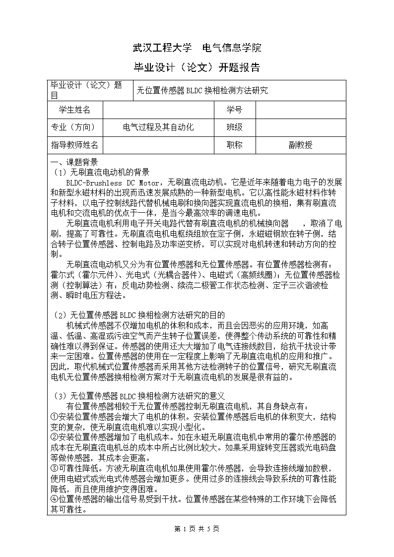 无位置传感bldc换相检测方法研究毕业设计开题报告.doc