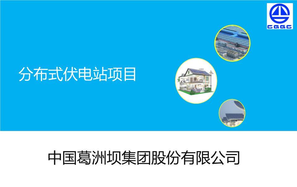 4业主效益详解5开发及建设流程6分布式光伏电站原理什么是光伏发电?