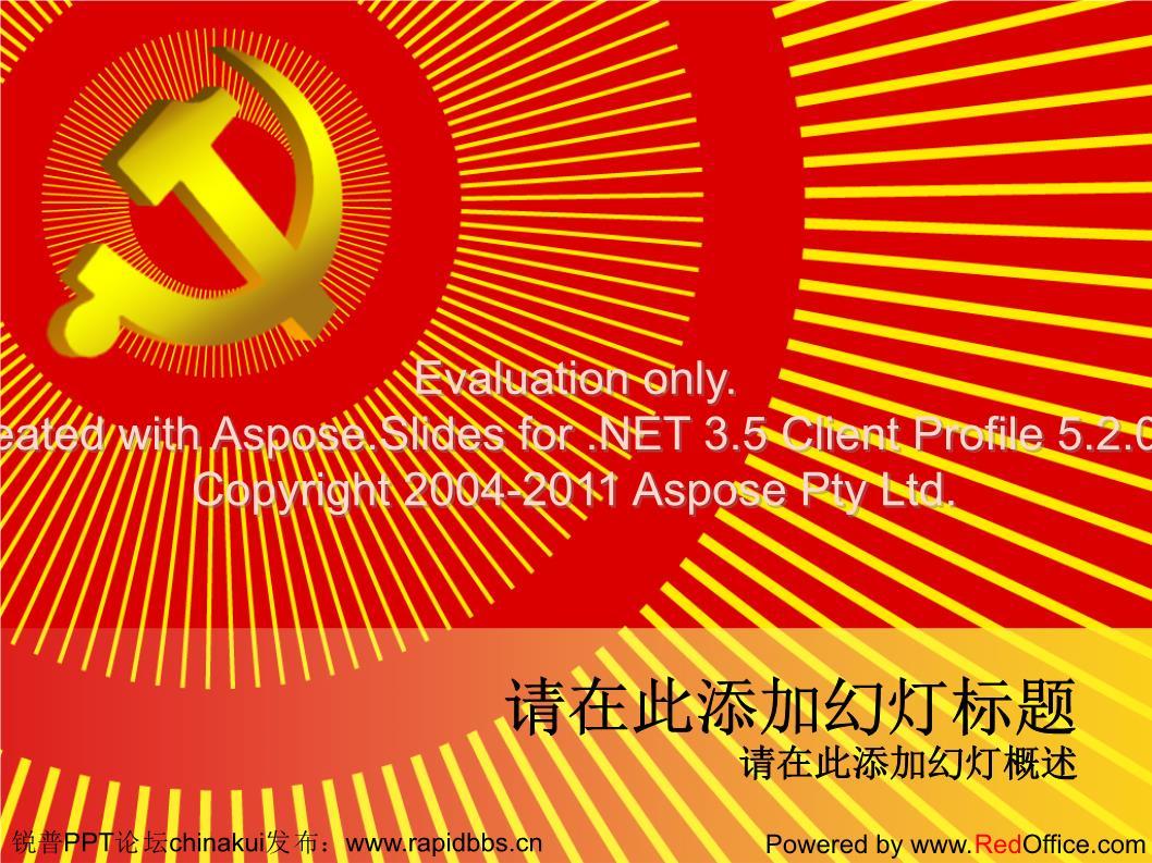 2016红旗办公模板政党.ppt
