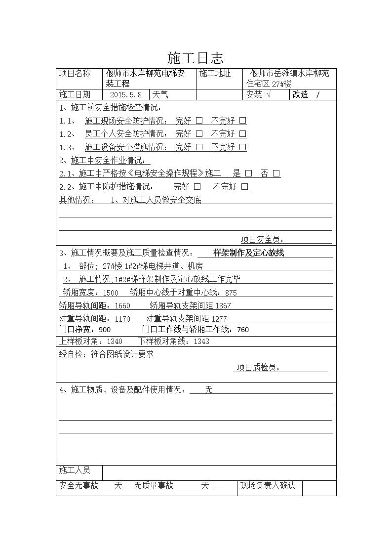 电梯施工日志.doc
