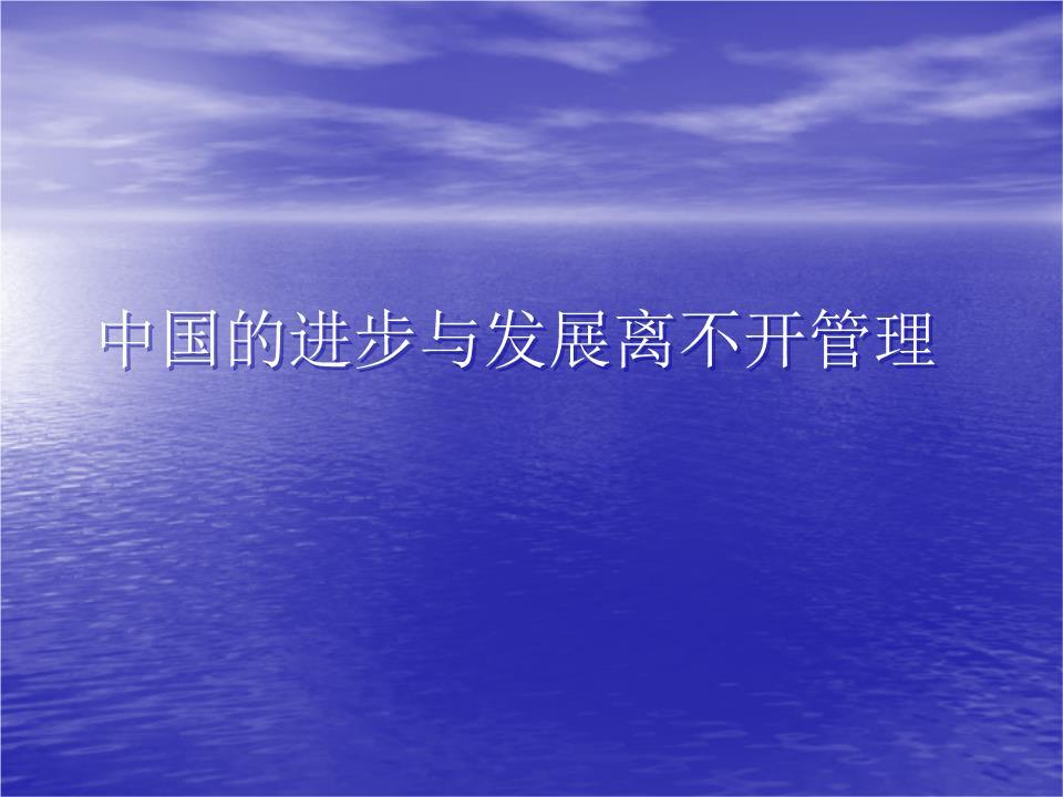 中国的进步与发展.ppt