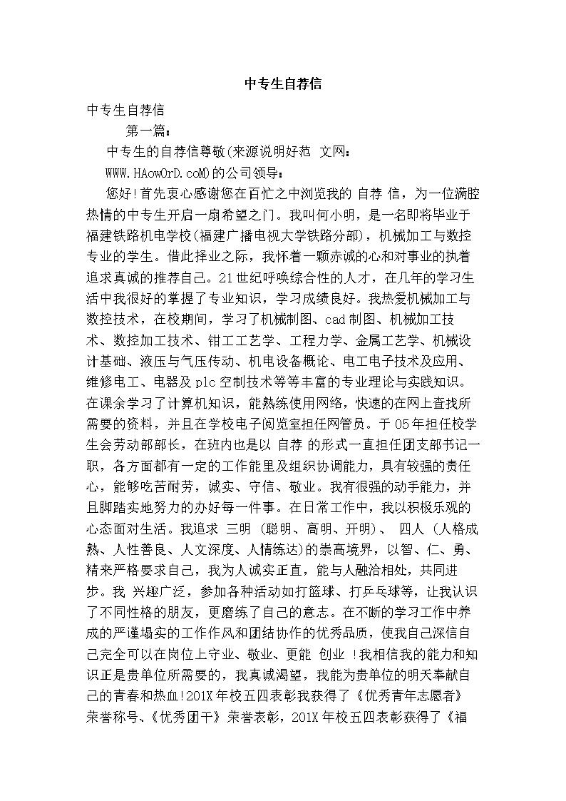中专生自荐信.doc图片
