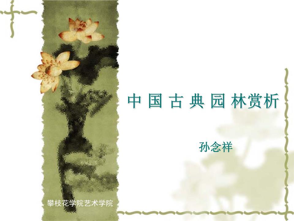 中国古典园林赏析..ppt