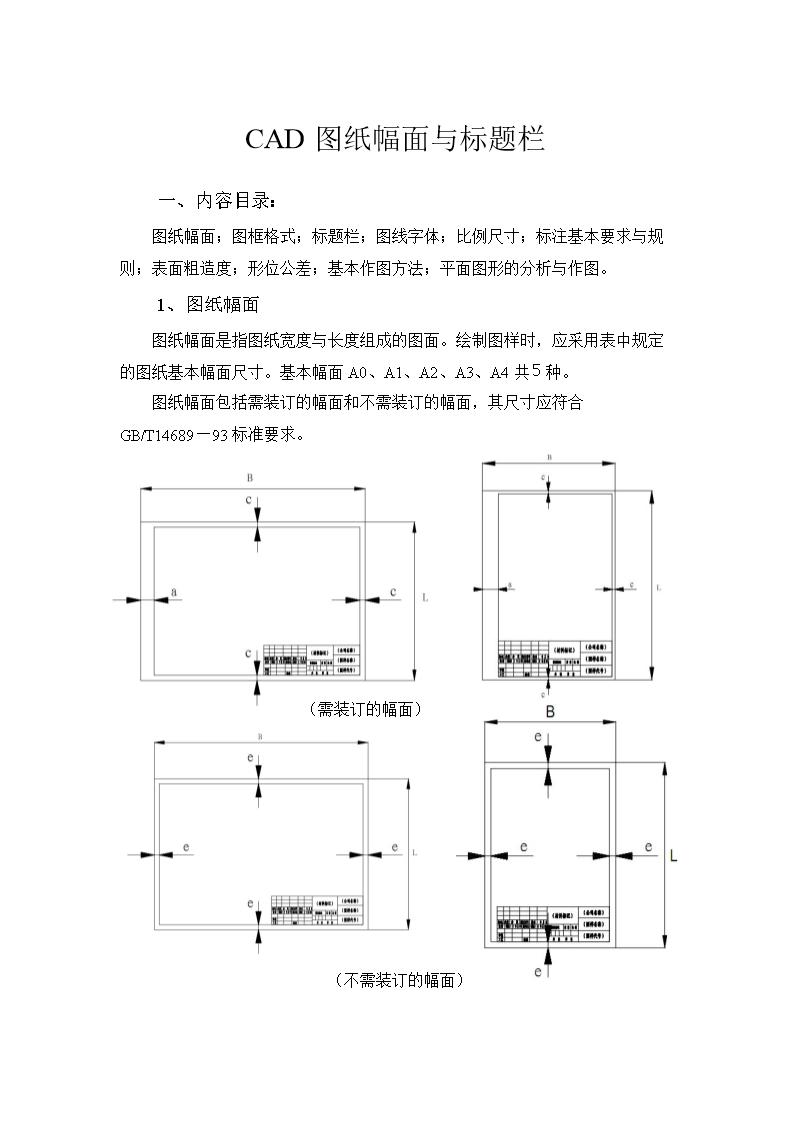 CAD制图的图幅尺寸和通道栏要求.doc发射器标题四遥控图纸图片