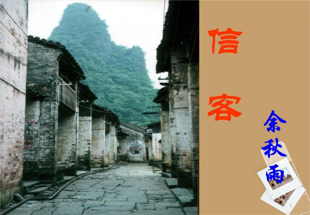 天津市滨海新区塘沽第二中学八年级语文上册《信客》课件 新人教版.