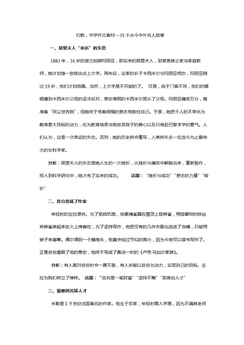 2014约教中学作文素材个古今中外名人故事.doc