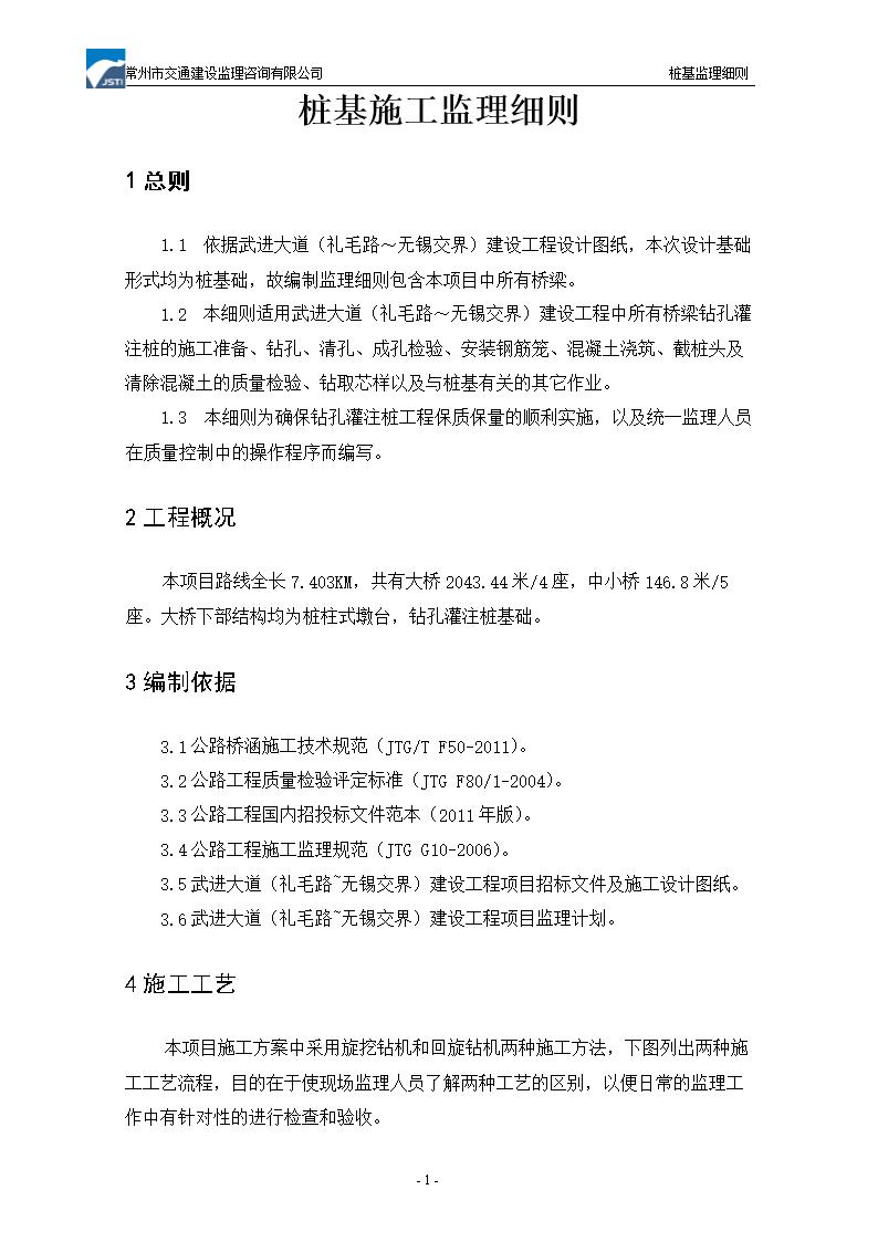 监理灌注桩钻孔细则(修改).doc图纸主板神舟图片