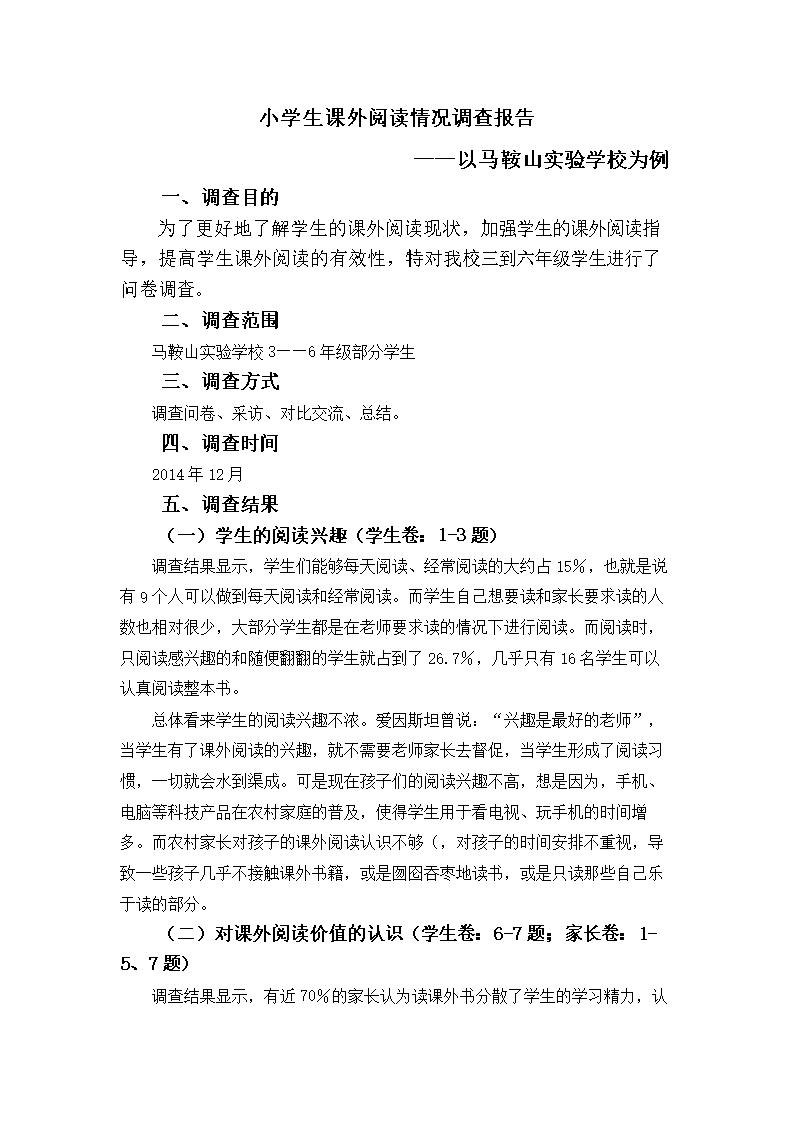 小学生阅读况调查报告.doc小学诗词李清照图片