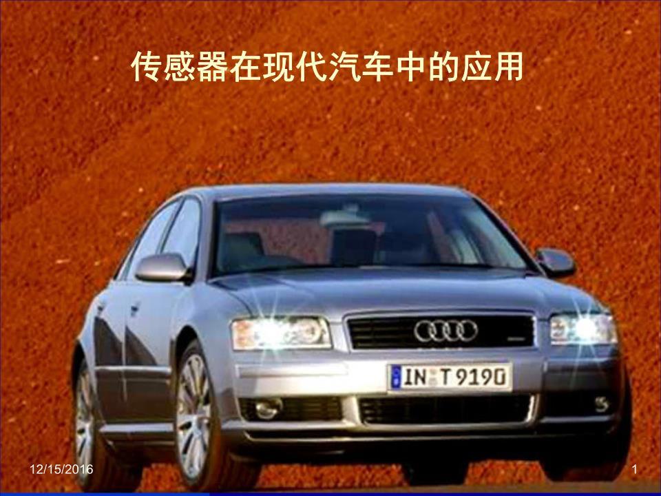 传感器在现代汽车中的应用1 免费阅读 .ppt