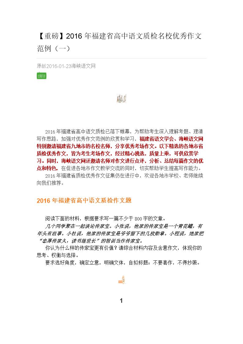 2016年福建省高中语文质检高中传家宝作文优排名的名校洛阳图片