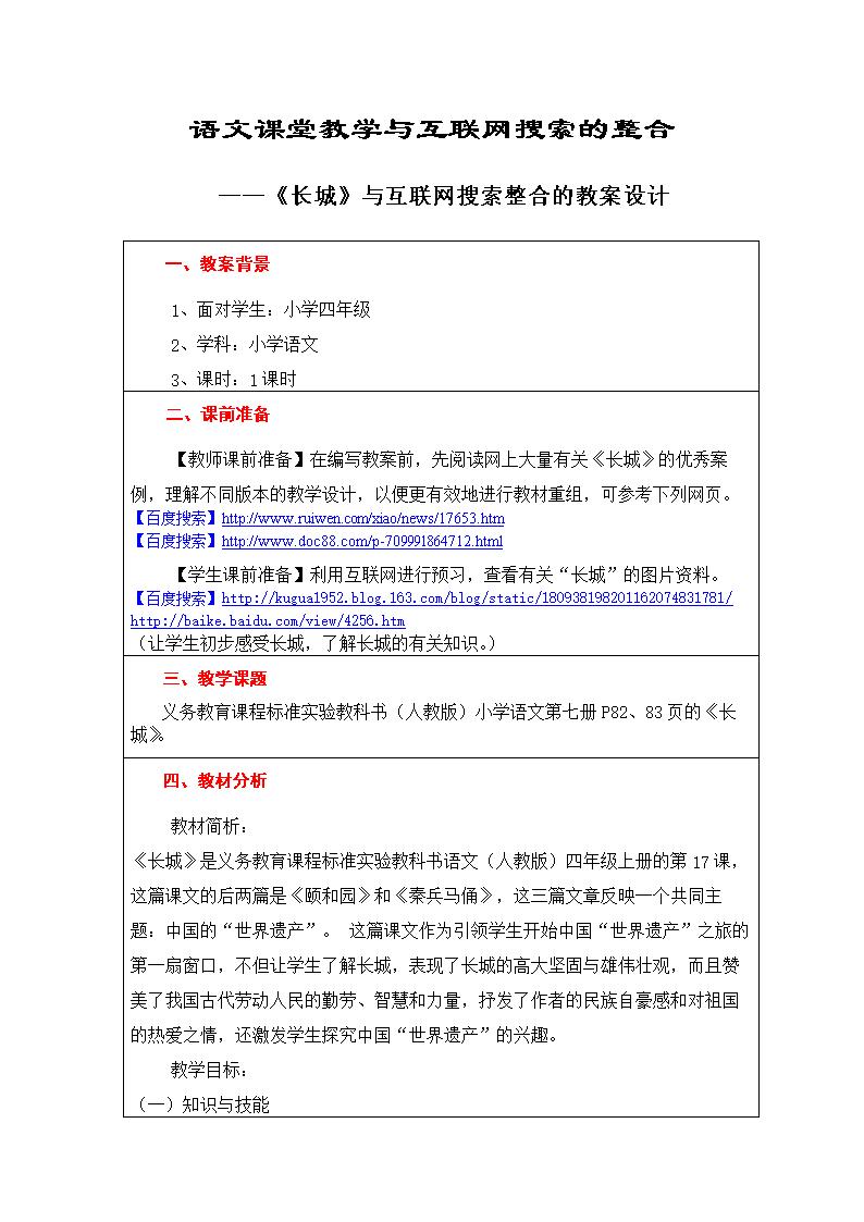 2015房间四级长城教案.doc整理人教教学设计ppt图片