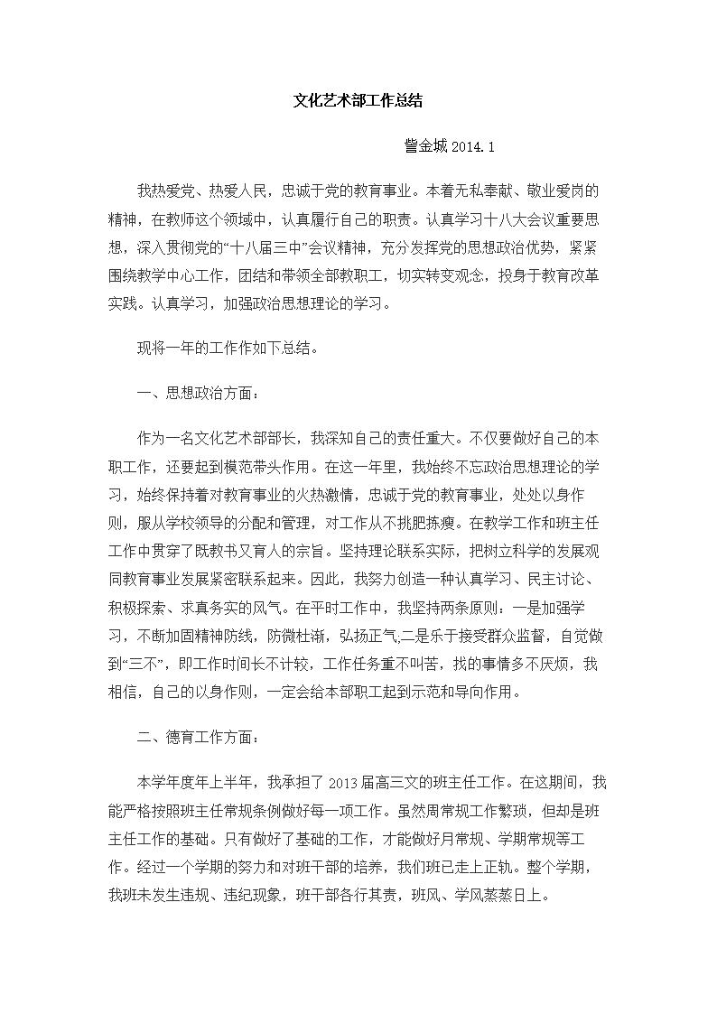 2014阜阳一文化眼睛艺术部工作总结.doc高中职高记叙文图片