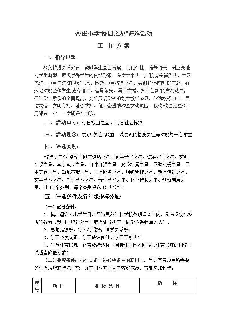 峦庄方案小学之星评选校园doc.doc古荡小学杭州图片