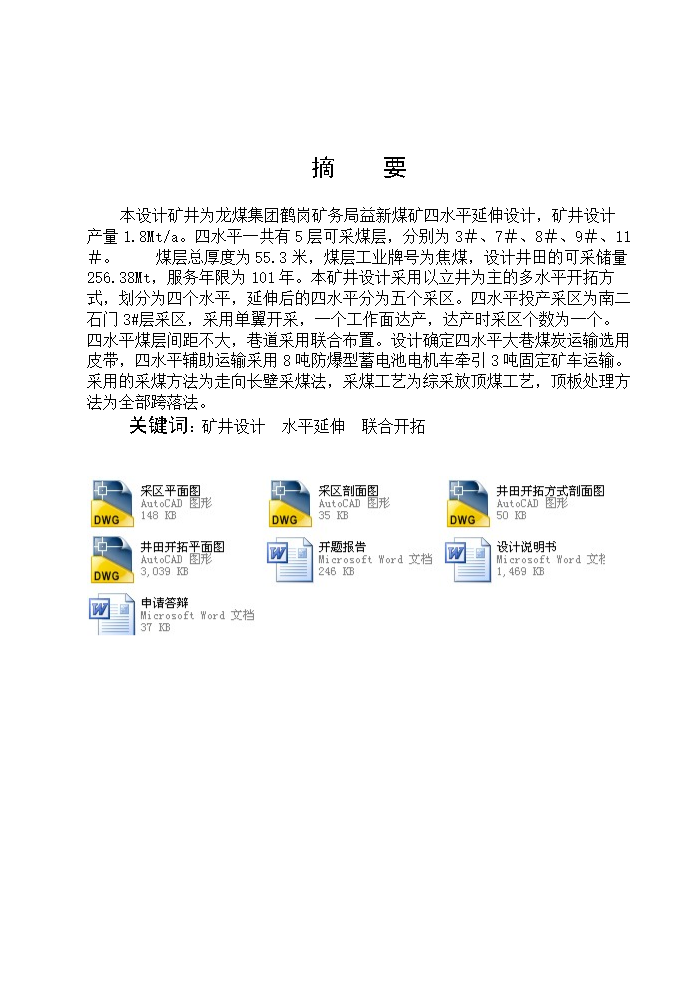 《采矿工程毕业设计(论文)-龙煤集团鹤岗分公司益新煤矿1.