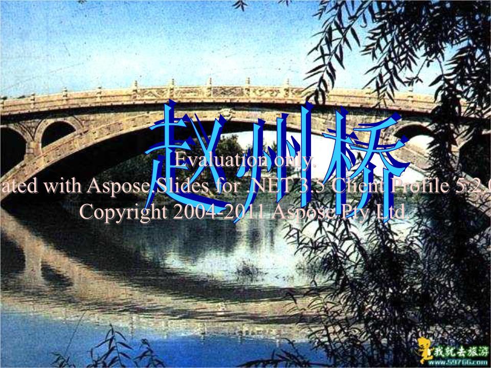 上册版三年级语文课件赵州桥人教4.ppt教学设计我的家乡图片