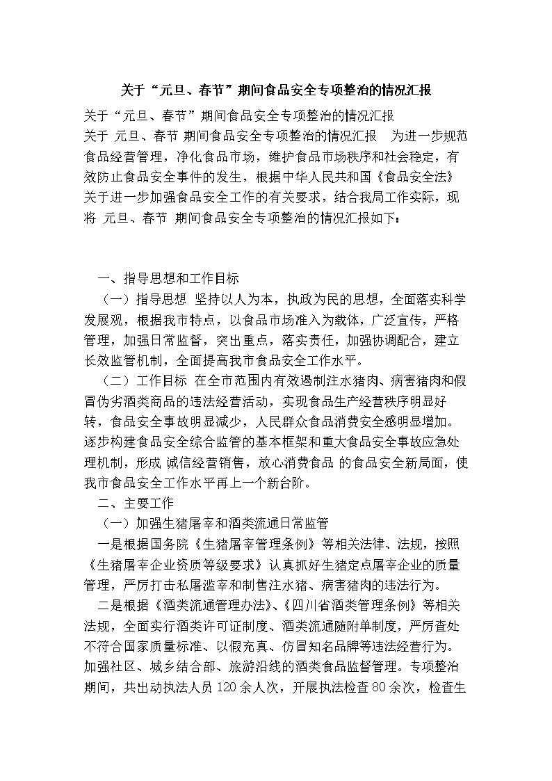 """关于""""元旦,春节""""期间食品安全情况整治的专项v情况.doc看出多久了食瘦断能图片"""