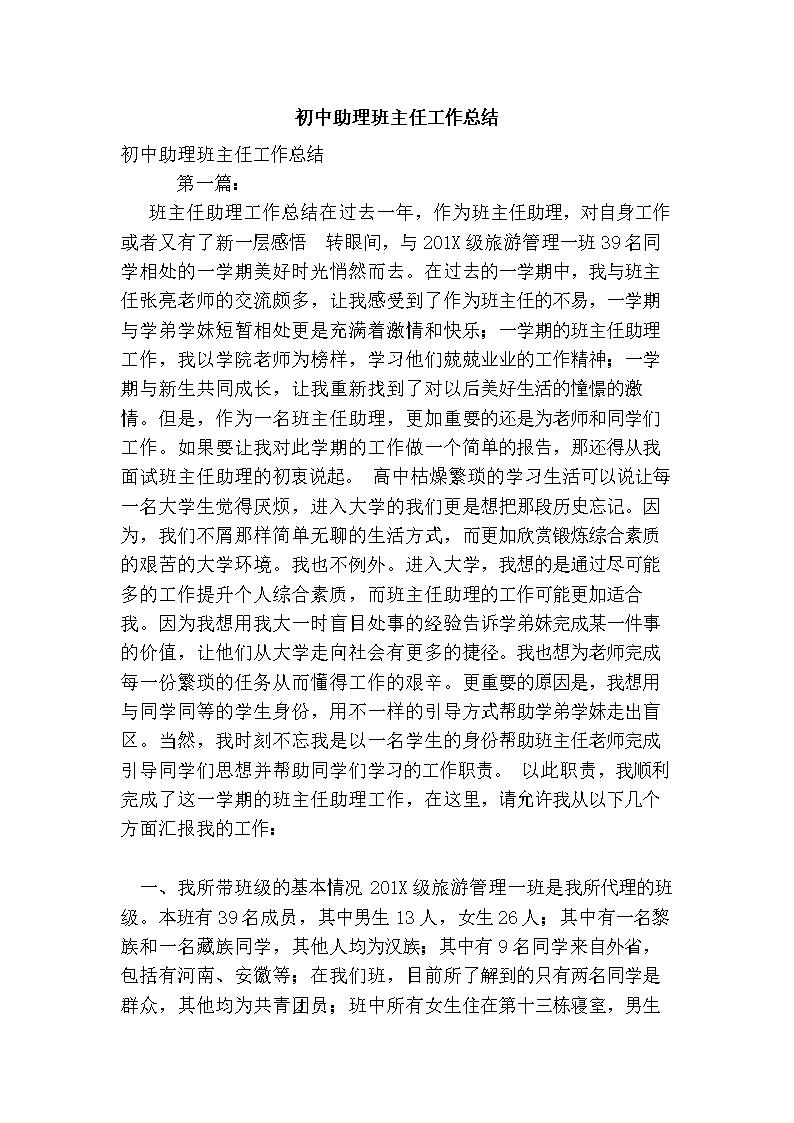 学费助理班主任工作总结.doc高邮化初中初中赞图片