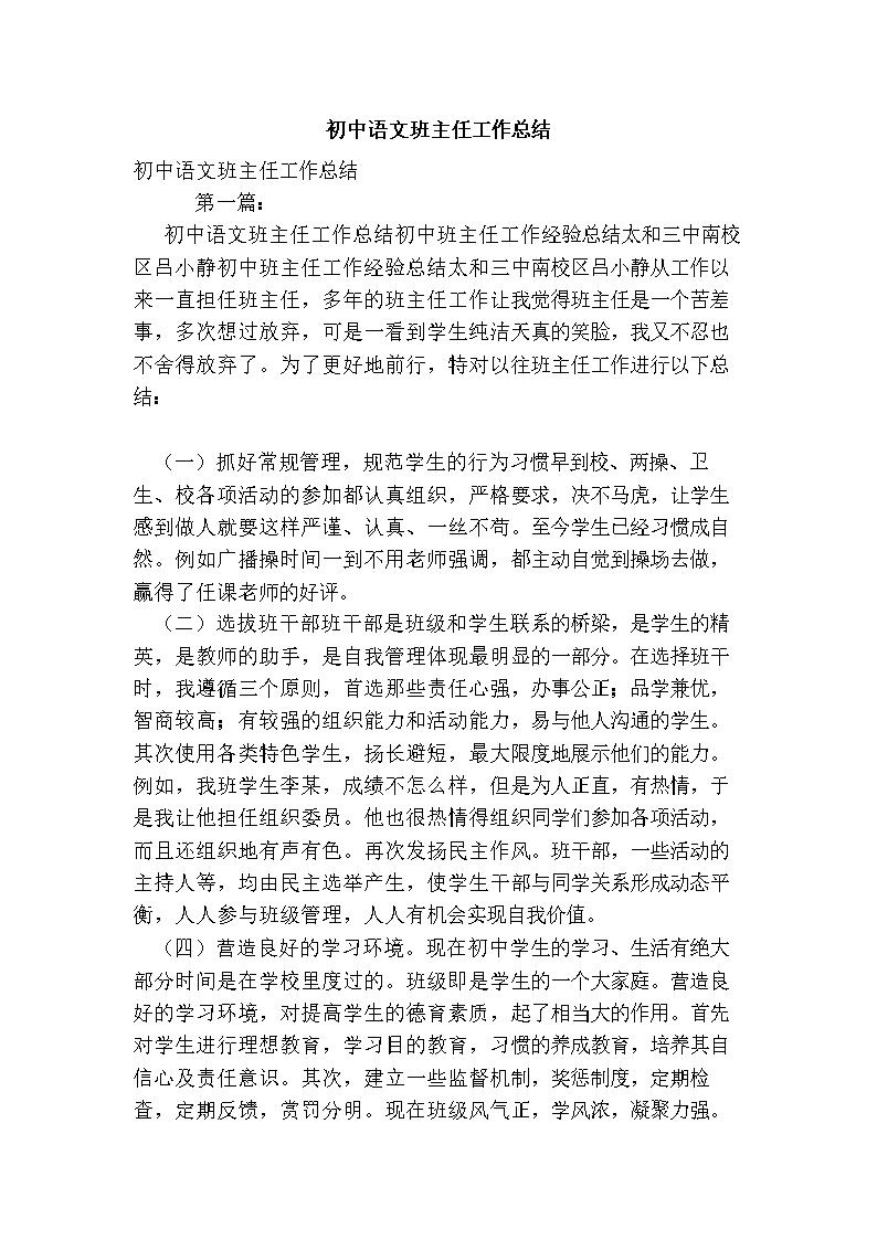 初中语文班主任工作总结.doc初中的知识离子化合物图片