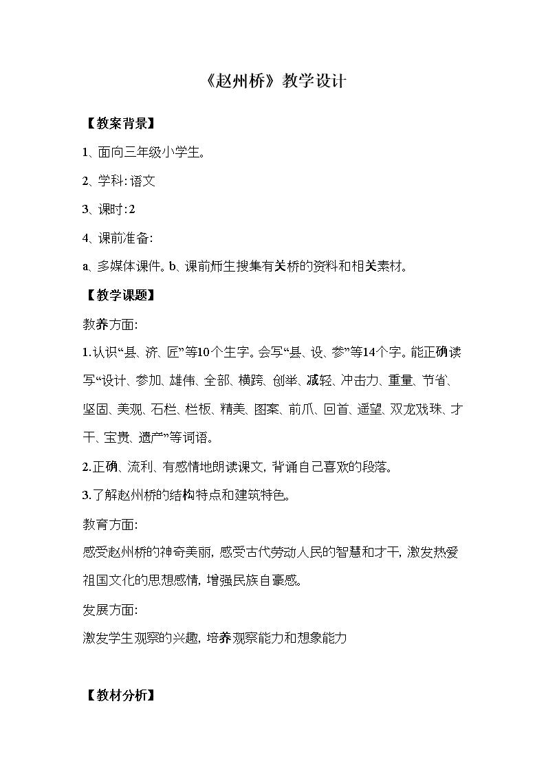 语文版三人教年级上册《赵州桥》教学设计.do第一支笔教学设计反思图片