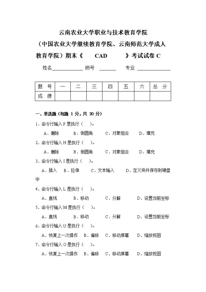如何下载云南省公务员考试历年申论考试试题