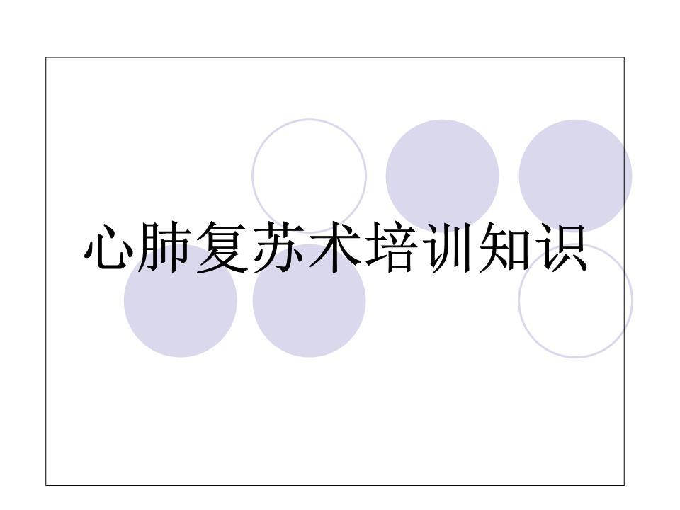 心肺复苏术预案.ppt