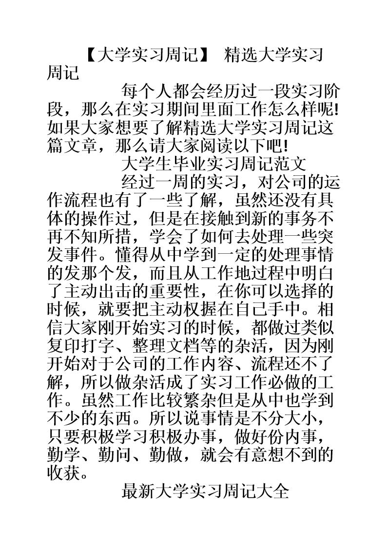 精选大学实习周记.doc