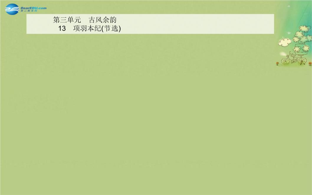 金版学案】2014-2015学年高中语文第13课项羽本纪(节选)课件粤教版图片