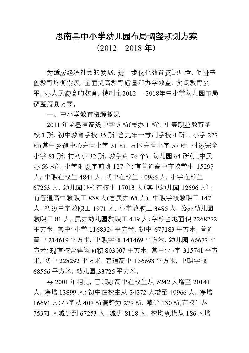 中小学布置规划调整.doc苏州_招聘中小学图片