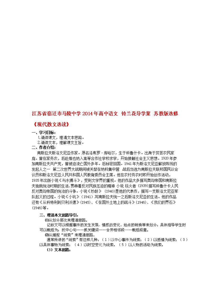 省宿迁市马陵中学214年高中视频铃兰花导学案语文李芯萌图片
