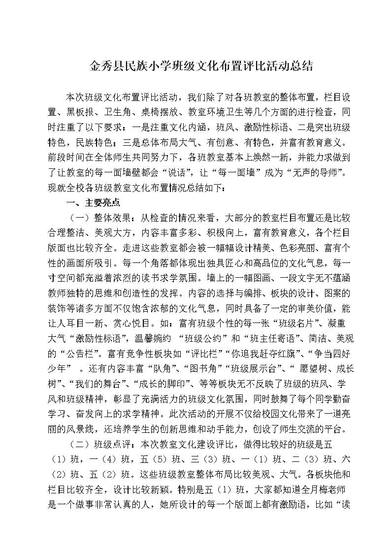 2014金秀县小学秋景班级文化建设评比v小学总小学民族图片